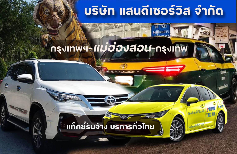 แท็กซี่เหมาไปแม่ฮ่องสอน