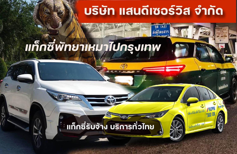 แท็กซี่พัทยากรุงเทพ